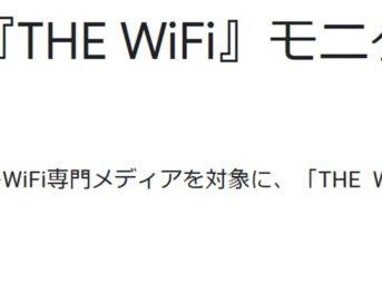 『THE WiFi』がモニター用に端末貸し出し