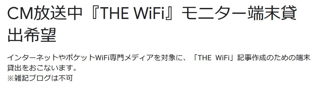 もしもアフィリエイトが『THE WiFi』のモニター用に端末貸し出し