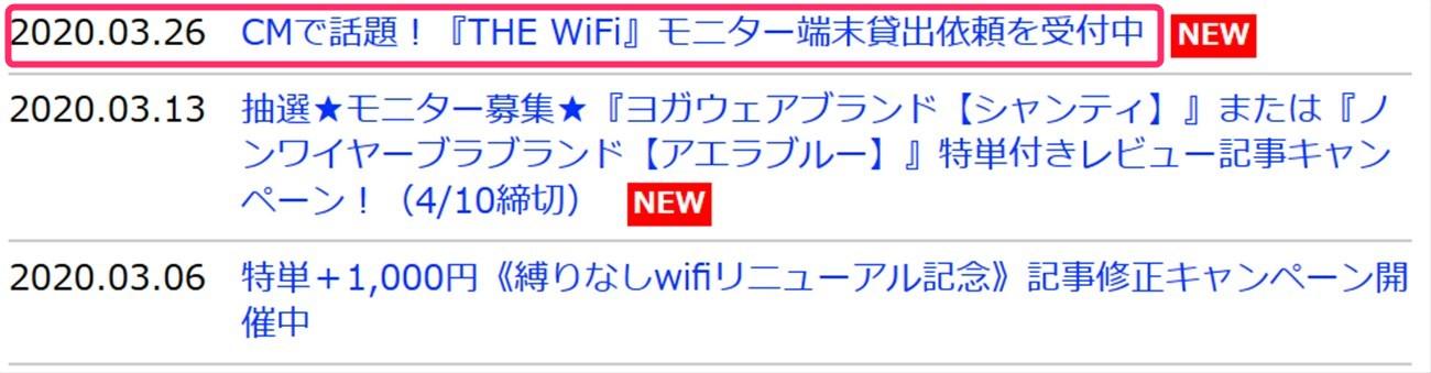 THE wifiの端末を借りるための申込方法