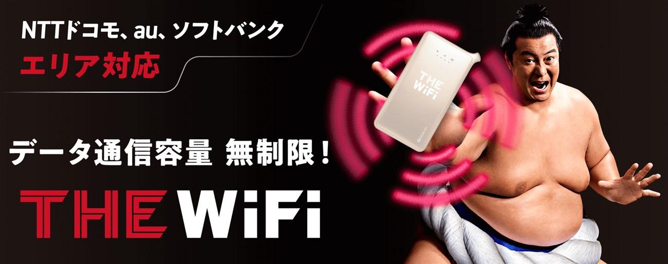 加藤浩次さんのCMを流すTHE WiFi
