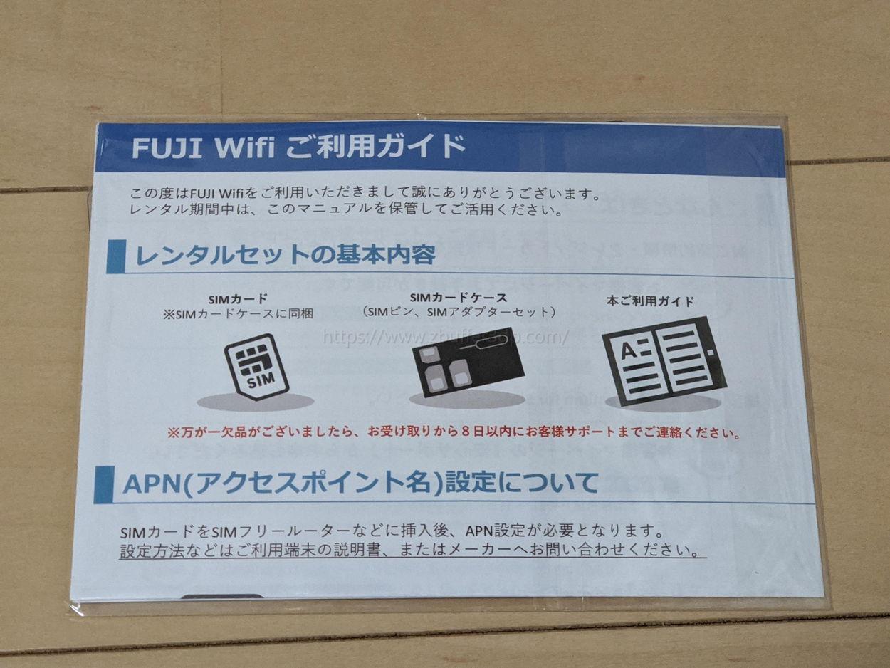 FUJI wifiのSIMプランにおけるレンタルセット内容