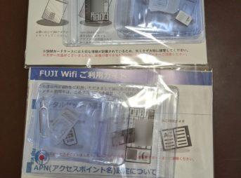 「FUJI wifi」のSIMカードが一時的に2枚に