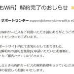 どんなときもWiFiの解約完了メール