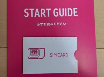 楽天モバイル(MNO版)のSIMカードとパッケージ