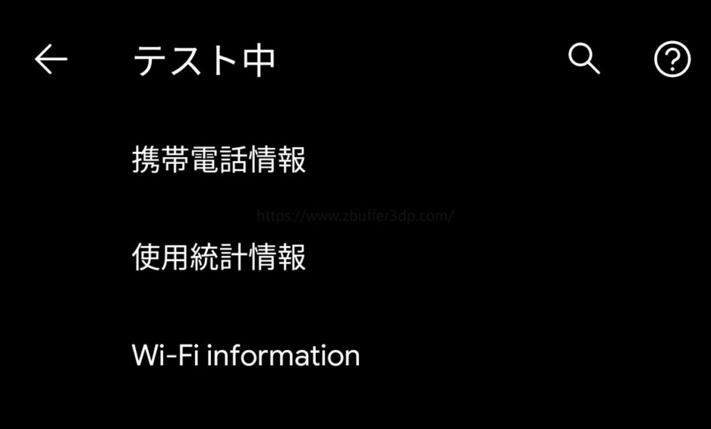 Androidの携帯電話情報を選択