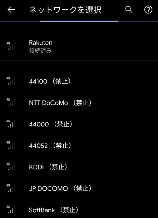 44011が表示されていれば楽天回線が接続可能