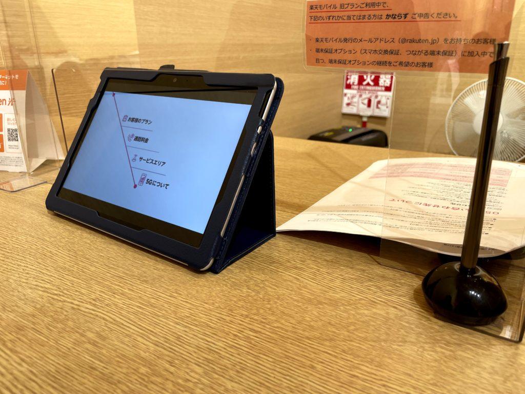 楽天モバイル店舗で契約に関する注意事項は動画説明