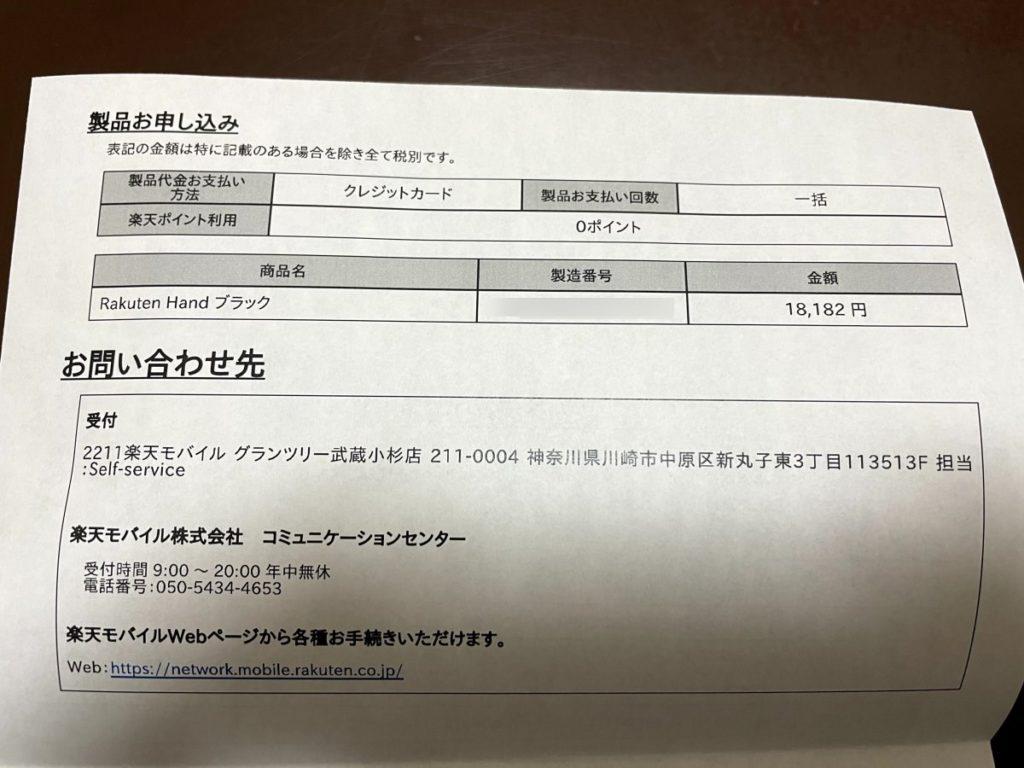 Rakuten Hand購入申込書