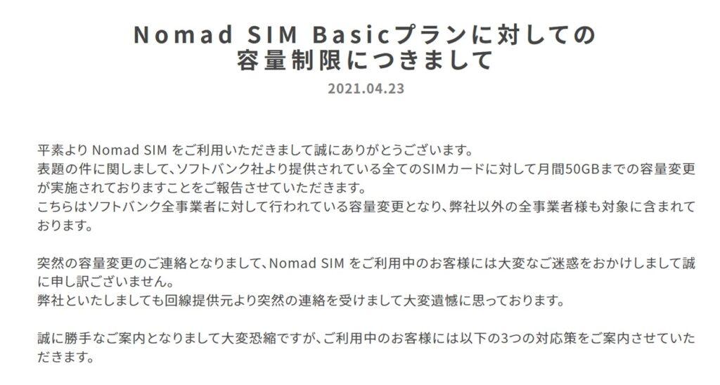 Nomad SIM 突然の容量制限について報告