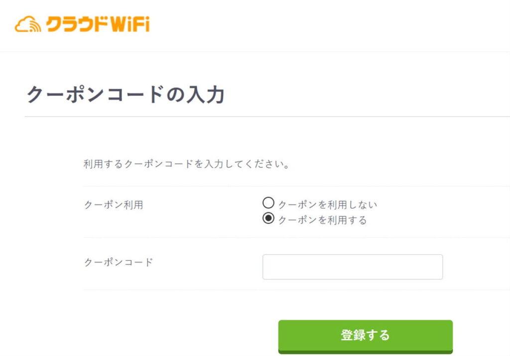 クラウドWi-Fi東京のクーポンコード入力画面