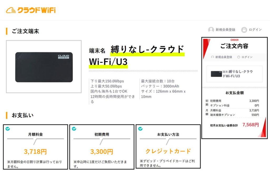 クラウドWi-Fi東京のU3端末を使ったプラン