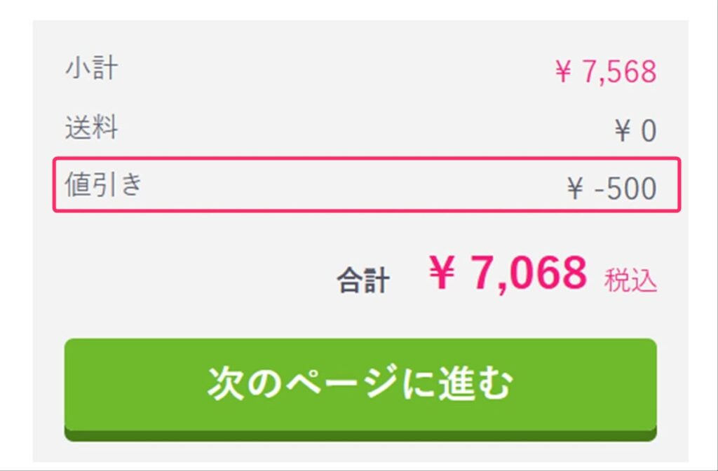 クーポンによって500円割引