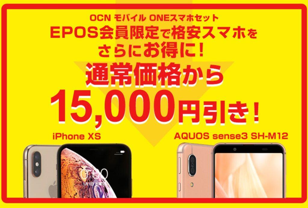 エポスカード会員向け優待で15000円割引クーポンを入手