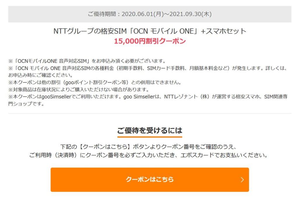OCNモバイルONEスマホセットが15000円割引となるクーポン