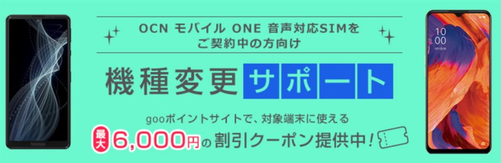機種変更で最大6000円割引になるクーポン