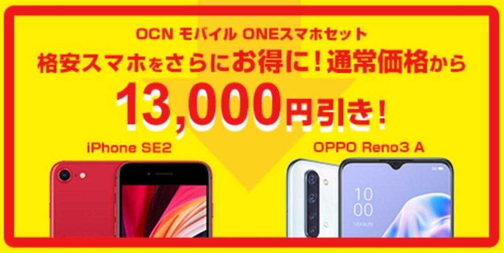 OCNモバイルONEのスマホセットが1万3000円割引になるクーポン