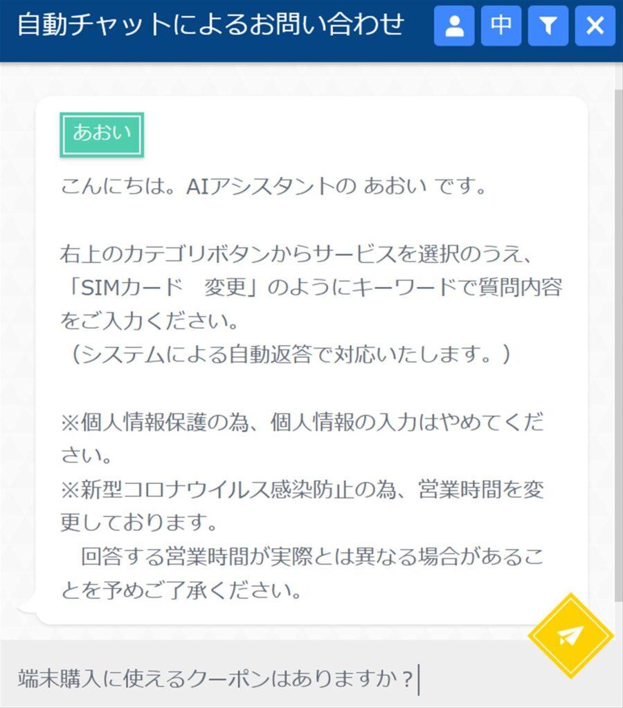 OCNモバイルONEの自動チャットで問い合わせ内容を入力