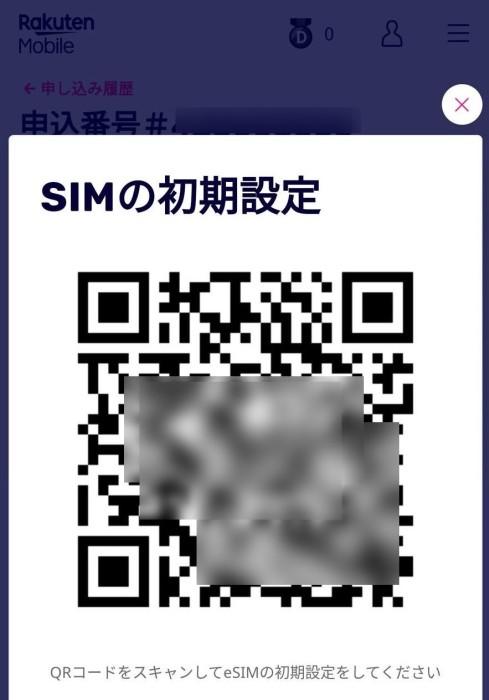 楽天モバイルのeSIMをQRコードを使ってiPhoneに設定