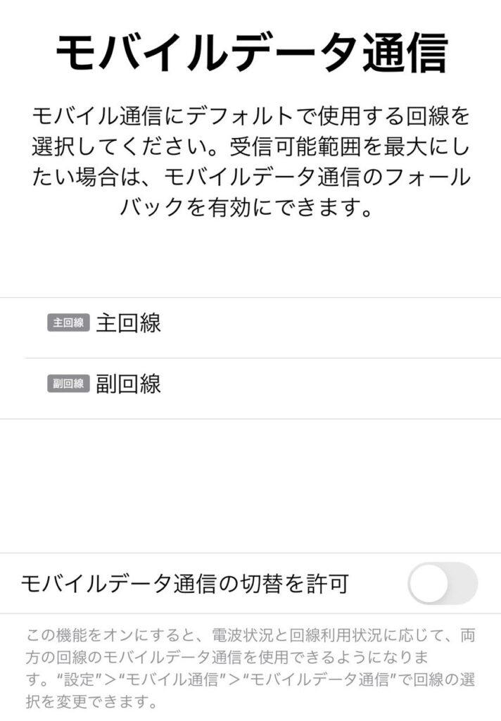iPhoneのモバイルデータ通信の切替許可