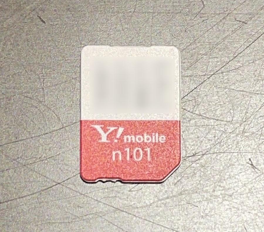 Ymobile(ワイモバイル)のSIMカード