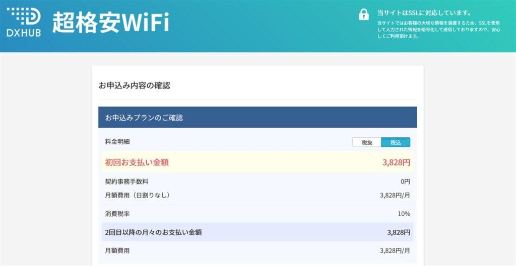 超格安WiFi申込時の料金内容