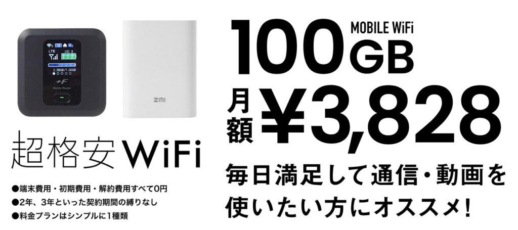 初期費用も無料で契約期間の縛りが無い超格安WiFi