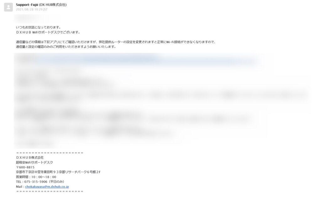 超格安WiFiのサポートは土日もメール返信対応あり