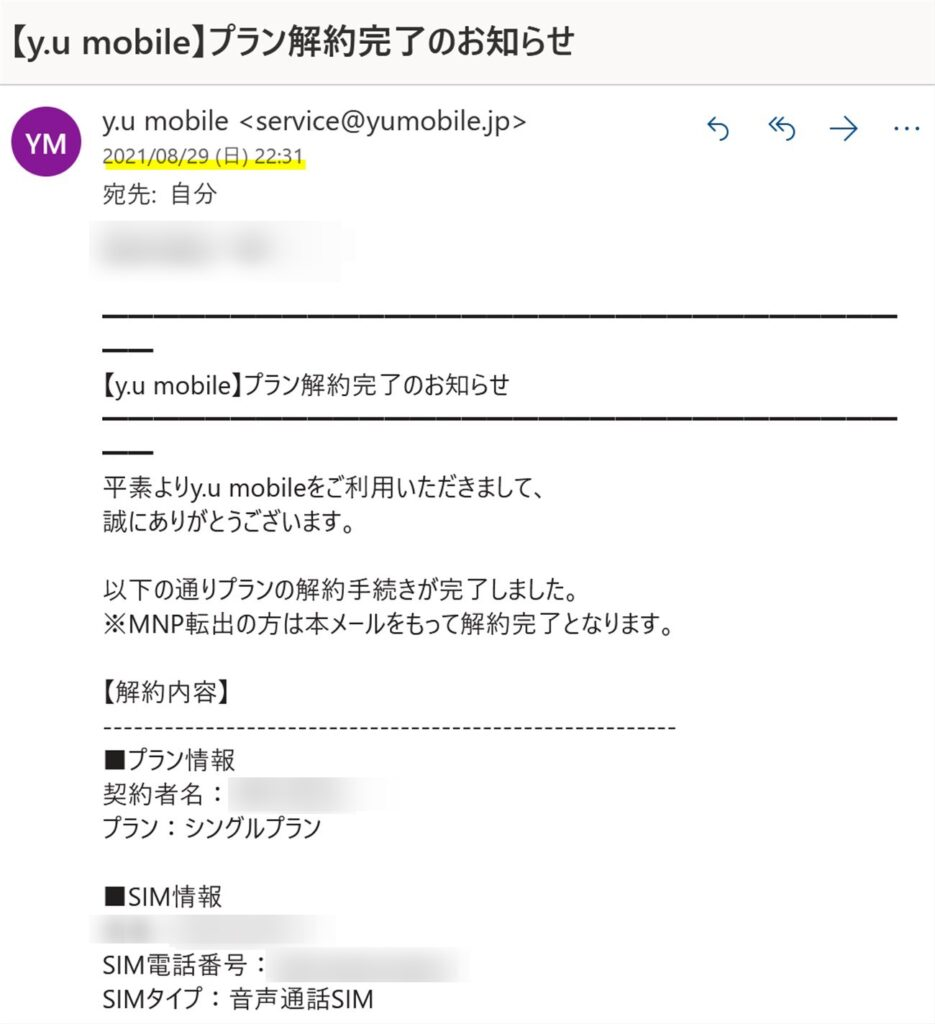 ワイユーモバイル(y.u mobile)の解約完了メール