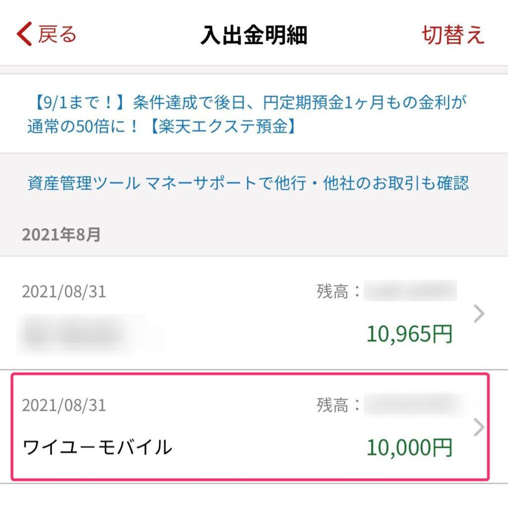 ワイユーモバイルから1万円キャッシュバックが入金された