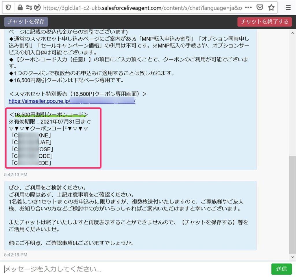 OCNモバイルで使える16500円割引クーポンが発行