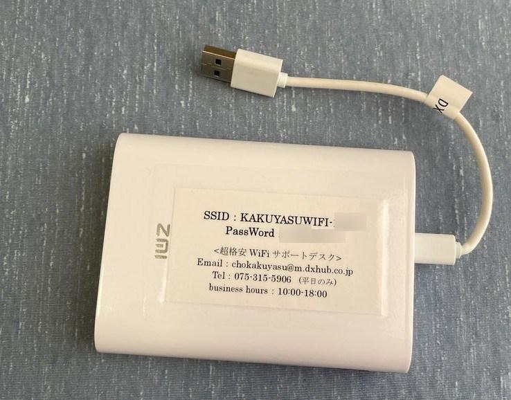 超格安WiFiのルーター本体とUSBケーブル