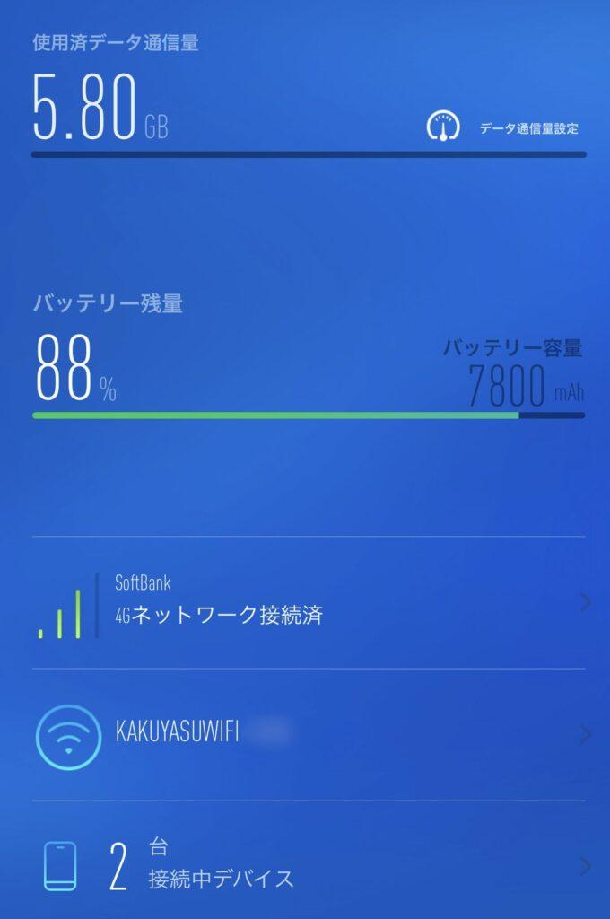 超格安WiFiのデータ通信量や接続機器台数の確認