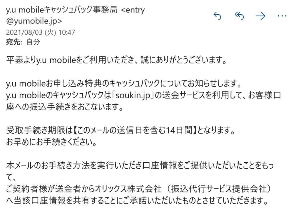 y.u mobile(ワイユーモバイル)から届いたキャッシュバック受け取り手続きのメール