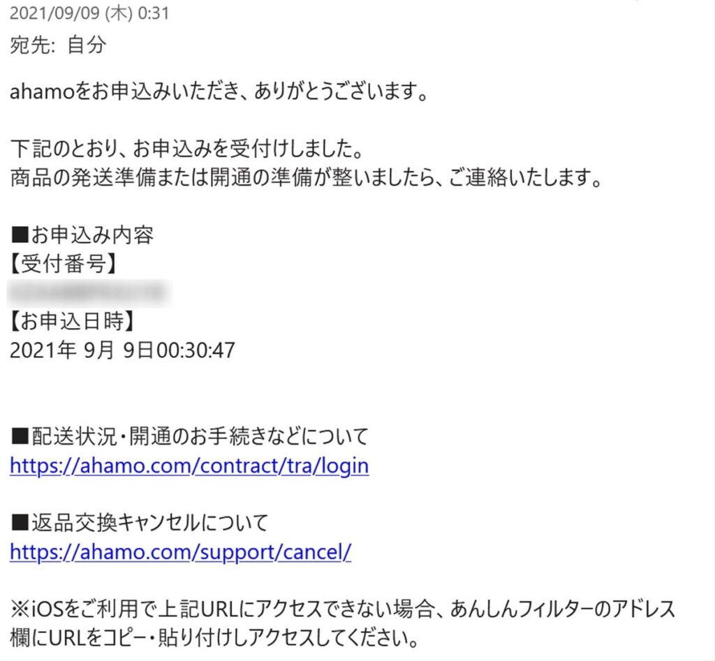 ahamo申込み受付完了メール