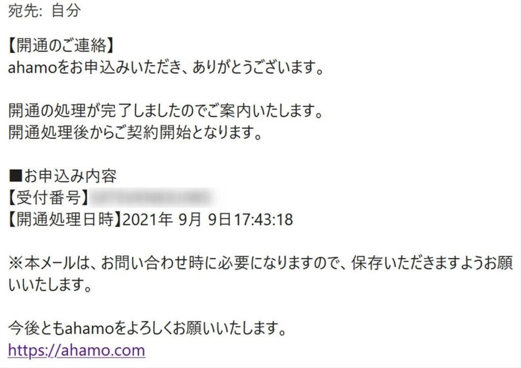 ahamoの回線開通完了メール