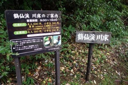 鶴仙渓 川床(かくせんけい かわどこ)