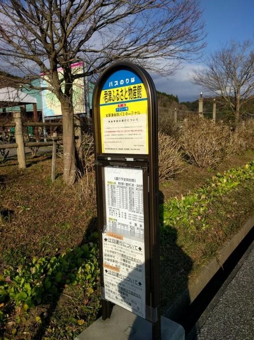 君津ふるさと物産館のバス停