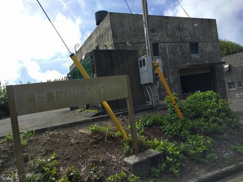 青ヶ島のゴミ処理場