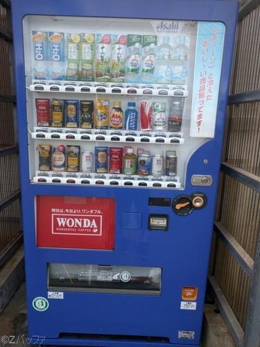 青ヶ島の自動販売機