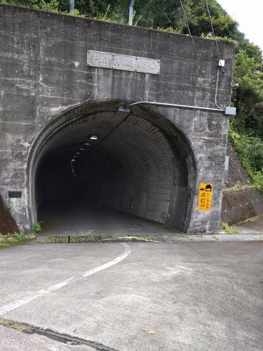 青ヶ島の平成流し坂トンネル