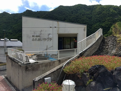 青ヶ島ふれあいサウナ