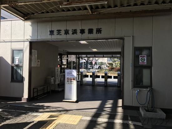 海芝浦駅内の東芝京浜事業所の守衛所