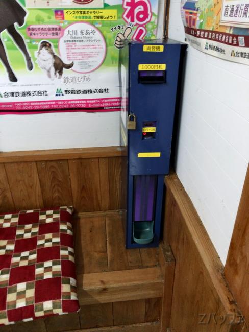 塔のへつり駅の両替機