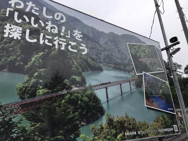 奥大井湖上駅の有名な景色