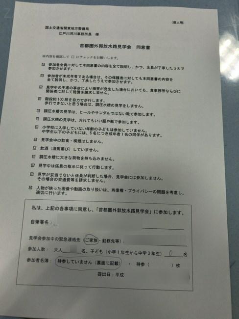 見学会参加への誓約書