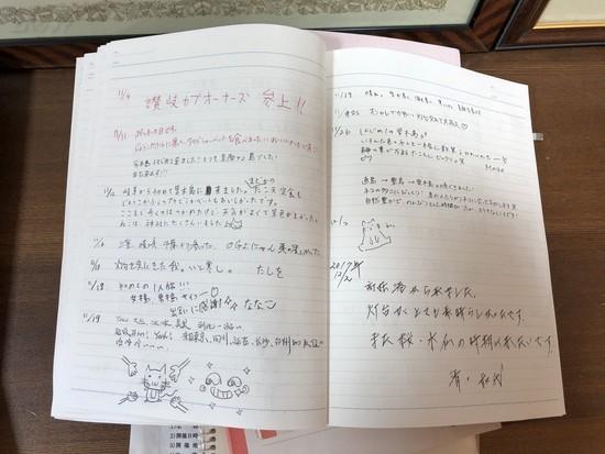 男木島灯台訪問者ノートの中身