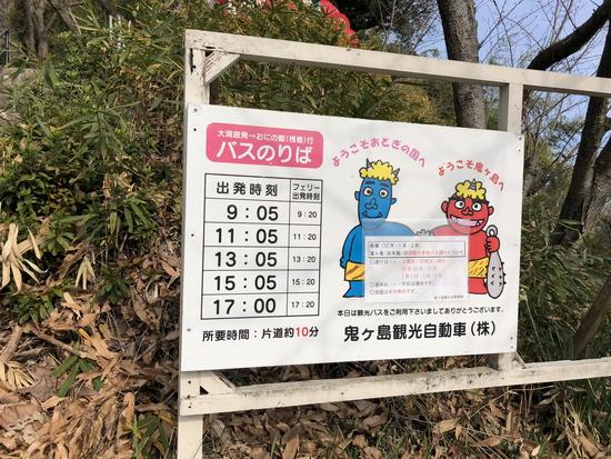 鬼ヶ島大洞窟から港までのバスの時刻表