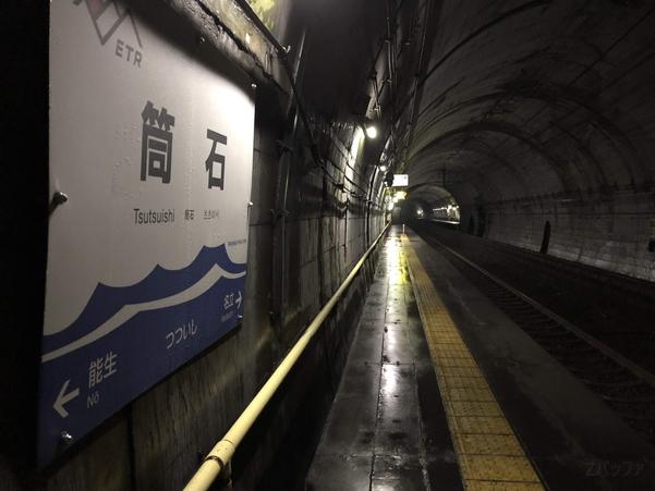 秘境駅の筒石駅ホーム