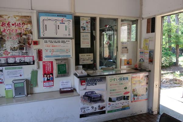 筒石駅の切符売り場