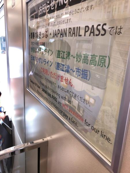 えちごトキめき鉄道では青春18切符は使えません